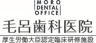 毛呂歯科医院 厚生労働大臣認定臨床研修施設